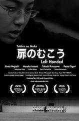 Tobira_no_Muko_Poster_new_3.jpg
